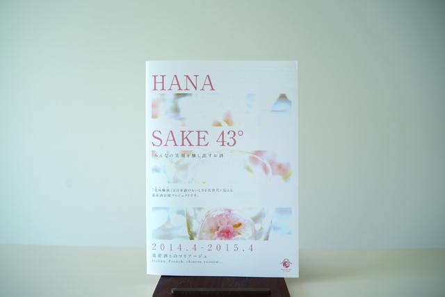 hanasake